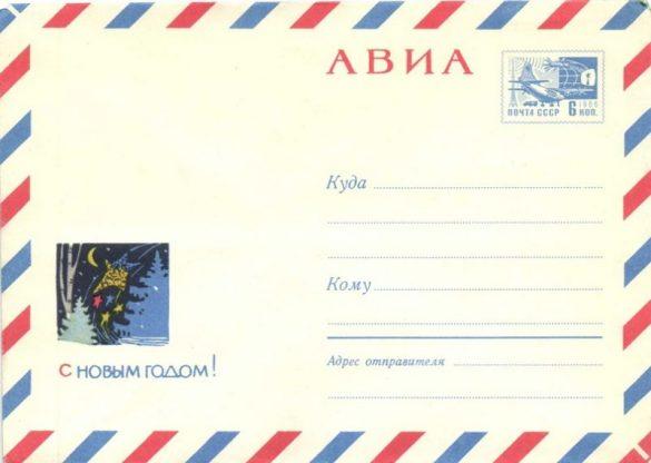 День рождения российской авиапочты